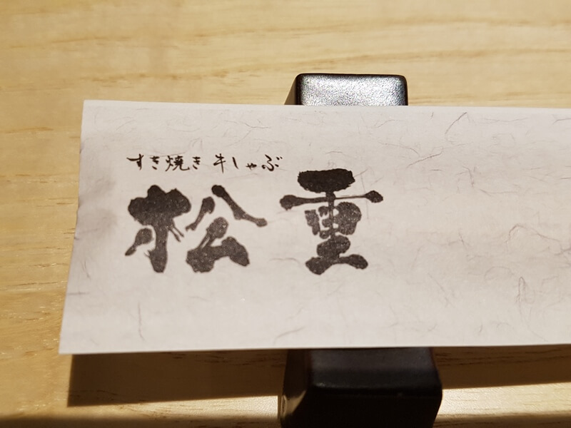 Restaurant Matsujuu, spécialisé en boeuf Matsusuka