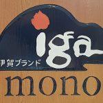 Affiche Iga Gyu