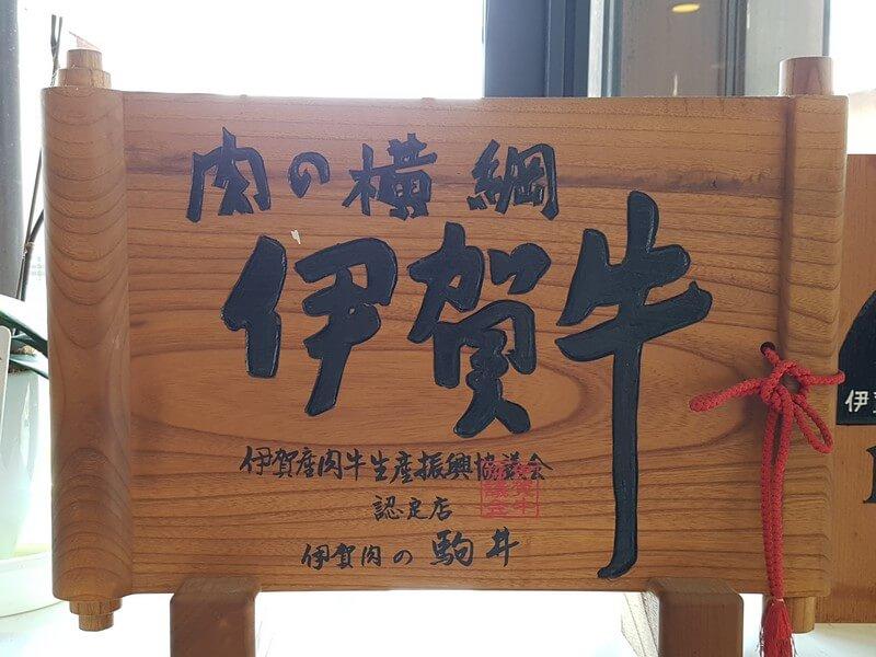 La viande d'Iga Gyu produite par Nakabayashi San a reçu de très nombreuses récompenses