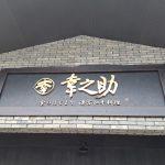 L'entrée du restaurant de Sekimura San